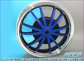 【洪氏雜貨】 A4711055614-4  台灣機車精品 雙色鋁合金輪圈RS-CUXI 藍黑款10吋一組入(現貨+預購)