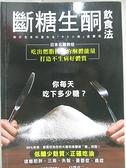 【書寶二手書T1/醫療_G6R】斷糖生酮飲食法-日本名醫教你吃出燃脂抗老的酮體能量_白澤卓二