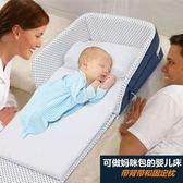 多功能嬰兒床床中床便攜式寶寶簡易床防壓睡覺小床可折疊外出旅行