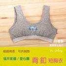 1047 愛心學生內衣 短版少女成長胸衣...