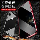 防窺萬磁王 蘋果 iPhone 11 Pro Max XR XS MAX 手機殼 iPhone 6/7/8 保護隱私 鋼化玻璃 金屬邊框 全包邊