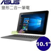 ASUS T101HA-0033KZ8350 10吋二合一變形筆電 ◤0利率◢ ( x5-Z8350/2GB/64GB/Win10)-灰色