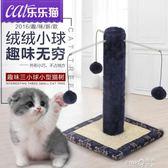 小型貓樹貓咪貓爬架 磨爪貓咪玩具貓窩貓抓柱貓台貓抓板貓跳台  【PINKQ】