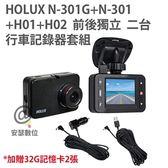 Holux N301G+N301+H01+H02【送32G*2】GPS測速 高CP值 Mio C350 C335 C355 前後雙鏡