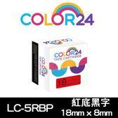 【COLOR 24】for EPSON LC-5RBP / LK-5RBP 紅底黑字相容標籤帶(寬度18mm) /適用 LW-K400/LW-200KT/LW-220DK