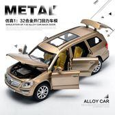 奔馳六開門合金車路虎攬勝模型兒童汽車玩具小車仿真車模玩具車