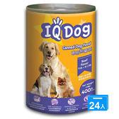 IQ Dog狗罐頭-牛肉風味+米400g*24【愛買】