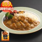 Royal Host樂雅樂_馬鈴薯牛肉/洋蔥雞肉/印度風牛肉 調理包(任選30入組)
