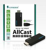 [ 中將3C ]   登昌恆 UPMOST AllCast 無線影音傳輸棒 ALLCAST