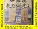 二手書博民逛書店罕見計算機機房環境技術Y472756 出版1999