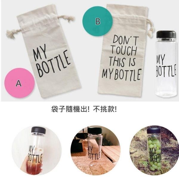 【DM306】MY BOTTLE 隨手杯 創意隨行杯 (含收納袋) 韓國TROT戀人 水杯 水壺 冷水壺 EZGO商城