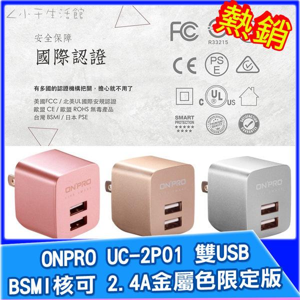 ONPRO UC-2P01 充電頭 雙孔 5V/2.4A 旅充 充電器 快速充電