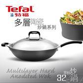 【Tefal法國特福】多層陶瓷單柄炒鍋+蓋╱32CM