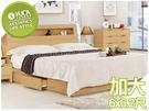 床底【YUDA】達拉斯 6尺 抽屜式 床底(單邊抽屜)/床架/床台 J8M 111-11