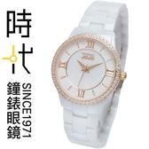 【台南 時代鐘錶 Naturally JOJO】紐約潮流 典雅氣質晶鑽陶瓷腕錶 JO96880-81R 珍珠貝 30mm