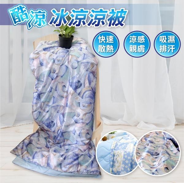 [可超取]涼感涼被、雙人5x6尺【印花款式任選】奈米冰涼、可機洗 、透氣舒服、MIT台灣製造