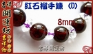 【吉祥開運坊】手鍊系列【女性至寶~玫瑰紅石榴8mm/手鍊/隔珠】淨化