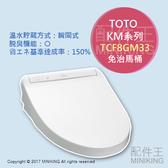 日本代購 2017 TOTO衛浴 KM系列 TCF8GM33 脱臭 溫水免治馬桶
