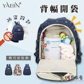 後背包媽媽包YABIN台灣總代理奶瓶尿布小號輕量收納包-321寶貝屋