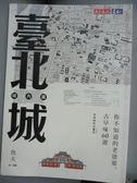 【書寶二手書T1/地理_OUA】臺北城.城內篇_魚夫