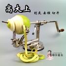 手搖削皮器 高端三合一削蘋果神器多功能削皮器水果去核切片刀手搖蘋果削皮機