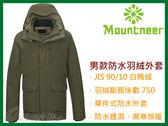 ╭OUTDOOR NICE╮山林MOUNTNEER 男款防水保暖羽絨外套 橄綠 22J15 單件式防水 羽絨衣 羽絨大衣