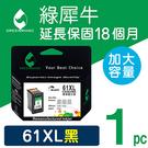 綠犀牛 for HP NO.61XL/CH563WA 黑色高容量環保墨水匣/適用OJ2620/OJ4630/Envy4500/DJ2540/1000/1050