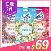 【任選2件$69,買2送1】花仙子 好心情衣物香氛袋(3入) 3款可選【小三美日】$69