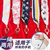 手機掛繩個性創意絲巾繩短款蘋果華為小米通用新款潮牌寬布通用掛脖繩可拆卸 蘿莉小腳丫