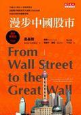 (二手書)漫步中國股市