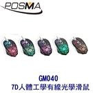 POSMA 7D 有線電競光學滑鼠 人體工學設計 GM040