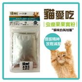 【力奇】貓愛吃 虫癭果果實粉1g*3包 可超取 (D632A25)