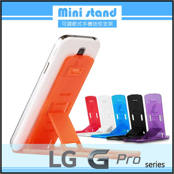◆Mini stand 可調節式手機迷你支架/手機架/LG Optimus G Pro E988/G PRO Lite D686/G PRO 2 D838