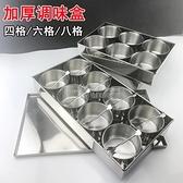 加厚不銹鋼調味盒套裝日式味盒佐料罐帶蓋方形廚房調料缸商用 陽光好物