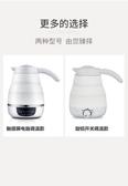 新品110V220V伏雙電壓可折疊式硅膠旅行電熱水壺迷你便攜旅游