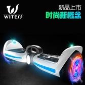 WITESS雙輪體感電動扭扭車兒童成人兩輪智慧漂移思維代步車平衡車 MKS免運