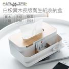 【FL生活+】白橡實木長版衛生紙收納盒(...