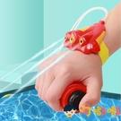 買二送一 腕帶手腕式小水槍玩具兒童全自動款噴水槍【淘嘟嘟】