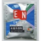 【145345612】運能延力生技 ENERACE 能量恢復粉 5 包 ( 沖泡起來像蘇打汽水一樣好喝 )