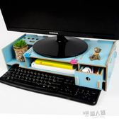 螢幕架 液晶顯示器屏增高架電腦辦公桌面收納支架鍵盤底座托架置物整理架  9號潮人館YDL