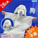 B2022_DIY布袋戲手偶_狗#DIY教具美勞勞作布偶彩繪
