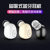藍芽耳機適配x8藍牙耳機 磁吸式藍牙耳機 不帶充電倉【虧本促銷沖量】