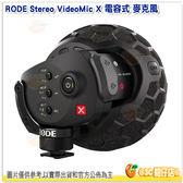 RODE Stereo VideoMic X 電容式 麥克風 公司貨 MIC 立體聲 幻象電源 相機 XLR