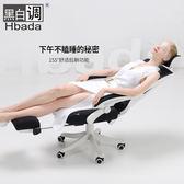 (全館88折)黑白調 電腦椅家用椅子轉椅網布人體工學椅可躺電競椅簡約辦公椅xw
