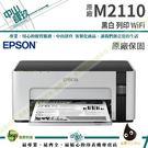 預購 EPSON M1120 黑白高速WIFI連續供墨印表機 預計出貨10月中旬