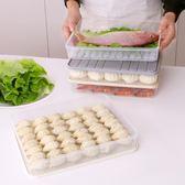 冰箱保鮮食物收納盒餃子盒凍餃子托盤家用多層不粘水餃速凍餛飩盒WY【快速出貨八折優惠】