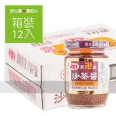 【愛之味】素沙茶醬120g玻璃瓶,12罐/箱,純素,不含防腐劑,平均單價35元