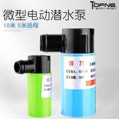 交換禮物-小水泵微型12V抽水機自吸泵水鉆打孔水泵角磨機切割潛水泵供水泵