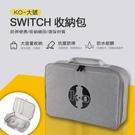 Switch收納包 nintendoswitch遊戲機收納盒 全置收納包 主機包 任天堂 防摔手柄套軟包