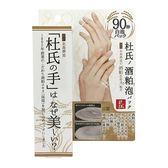 日本製杜氏酒糟泡泡潔膚護手膜代購通販屋